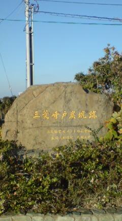 崎戸炭鉱 4