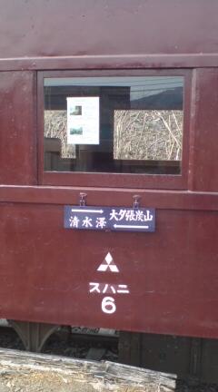 大夕張鉄道 3